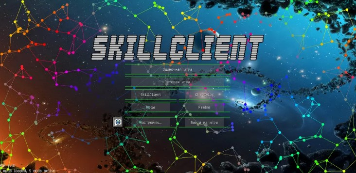SkillClient Hacked Client for Minecraft 1.14.4/1.14.3