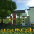 ChineseWorkshop Mod for Minecraft 1.15.2/1.14.4