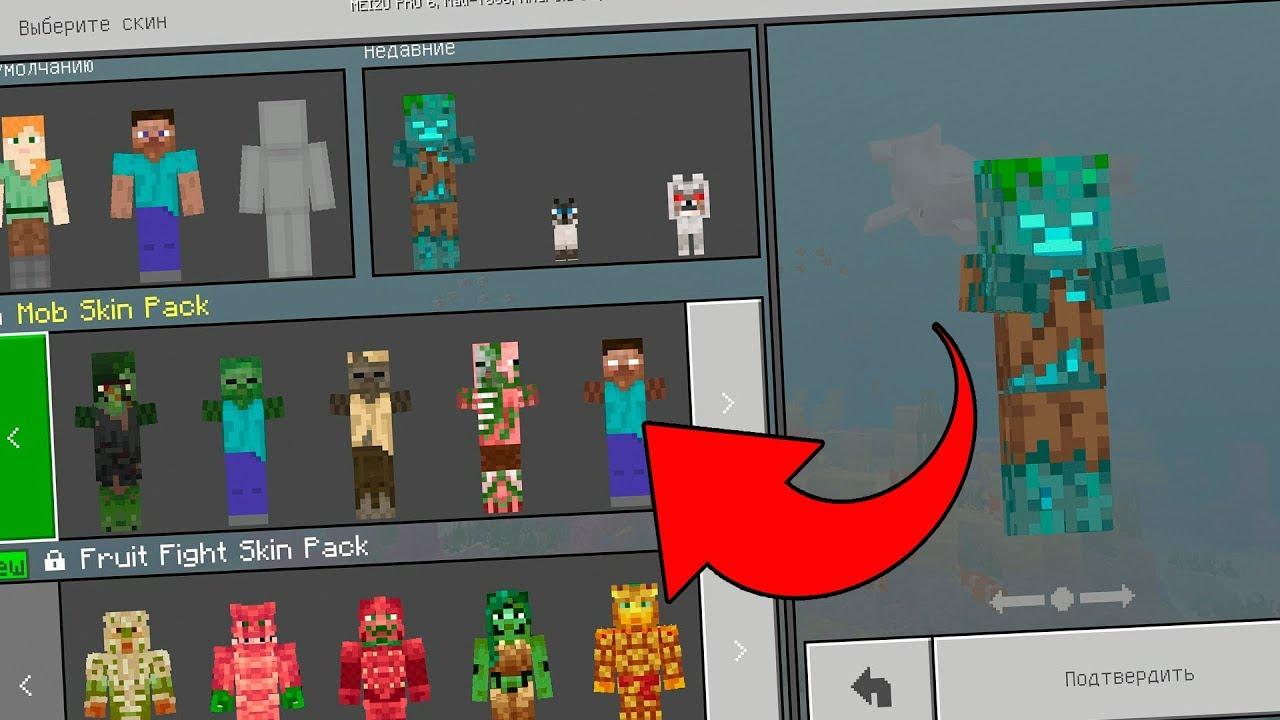 Minecraft skins (Skin pack)
